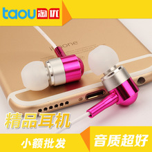 厂家批发 入耳式 耳机 金属耳机 线控通话 手机耳机 音质好 带麦