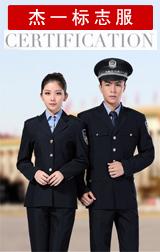 滨州市杰一标志服有限责任公司