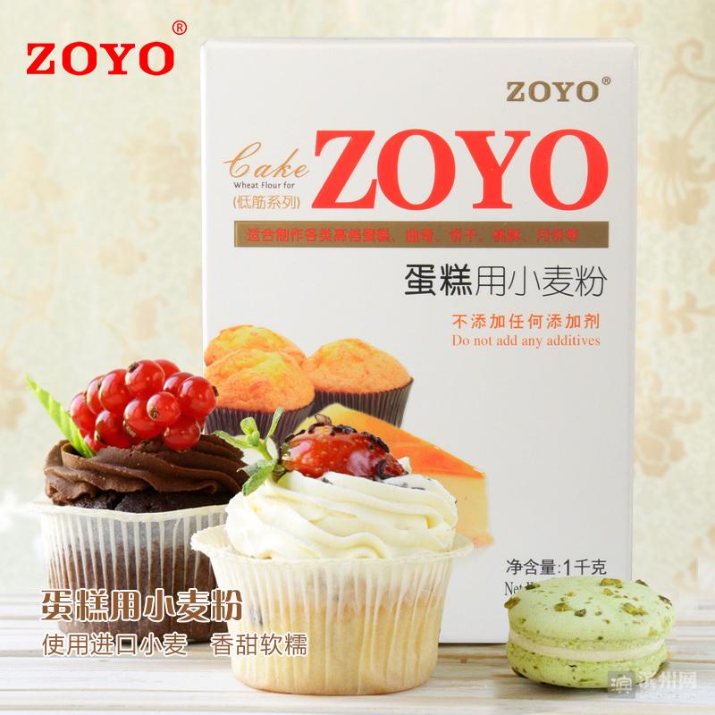 ZOYO蛋糕粉